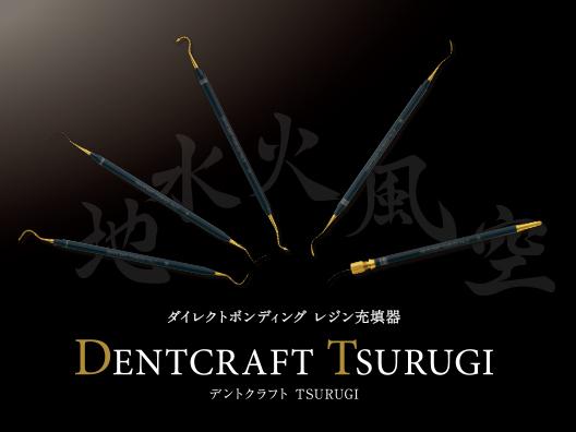 デントクラフト TSURUGI