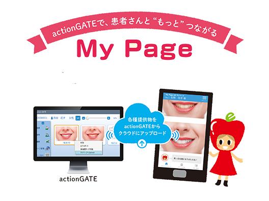 My Page(マイページ)