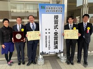 農芸化学技術賞