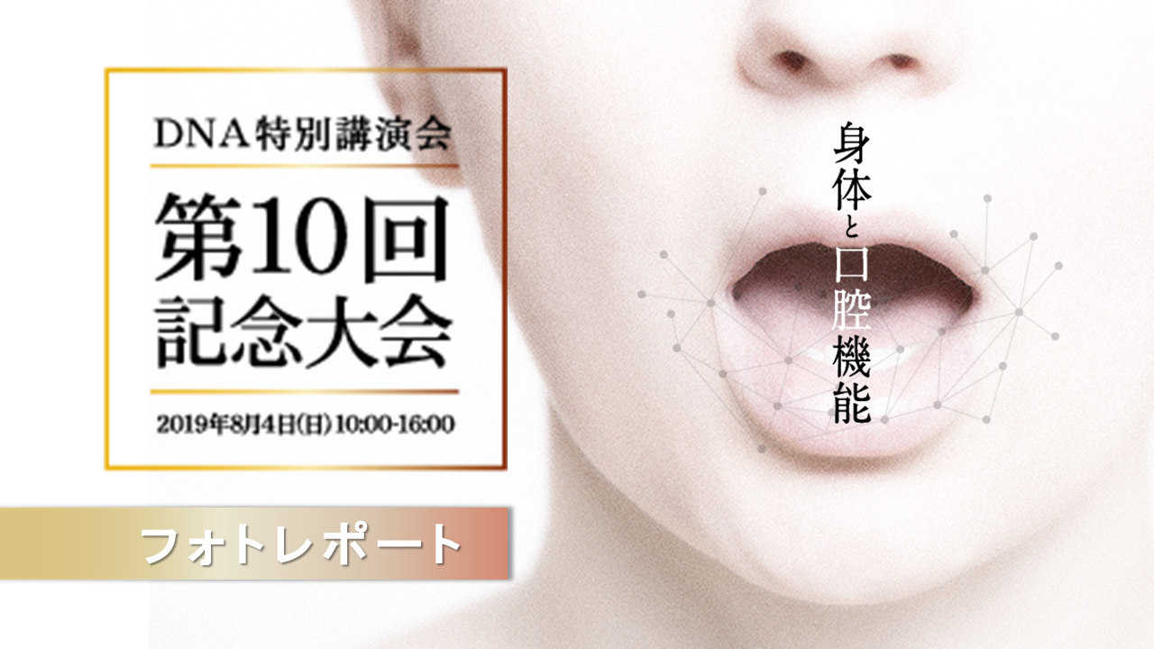 第10回DNA特別講演会01