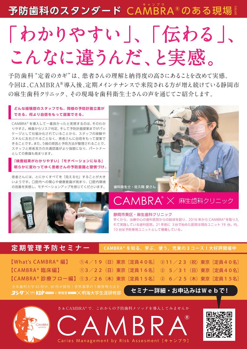 CAMBRAセミナースケジュール